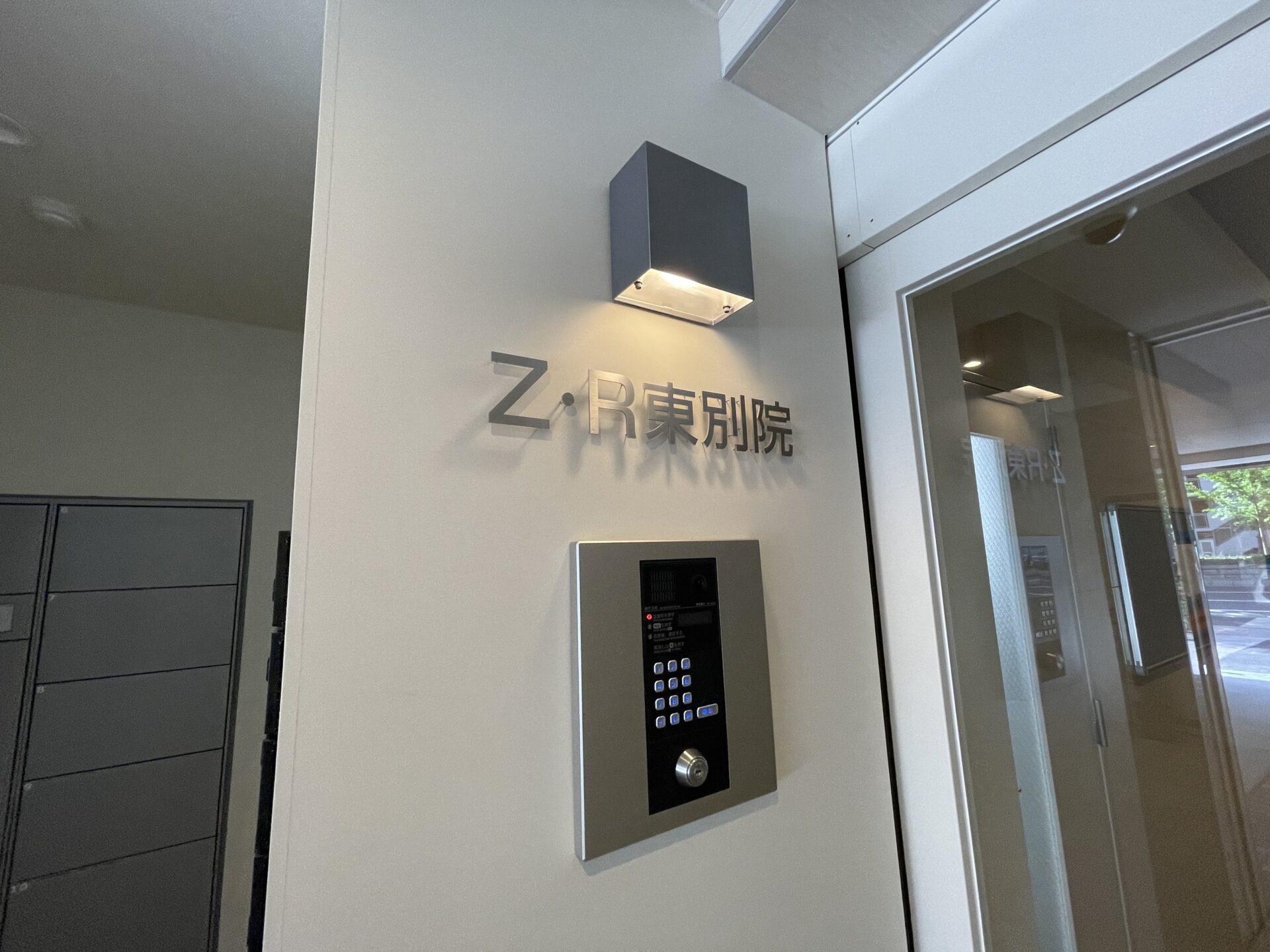 Z・R東別院の写真